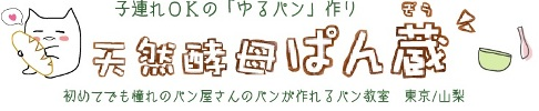 天然酵母パン教室 ぱん蔵【西東京/山梨】
